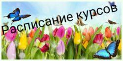 http://grc.tomsk.ru/raspisanie/